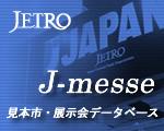 世界の見本市・展示会情報(J-messe) | ジェトロ