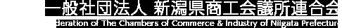 一般社団法人 新潟県商工会議所連合会