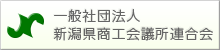 新潟県商工会議所連合会
