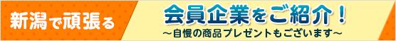 会員企業紹介サイト