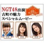 banner_ngt48-2