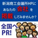 会員企業紹介HP
