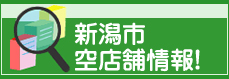 新潟市空き店舗情報