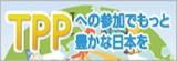 TPPへの参加でもっと豊かな日本へ