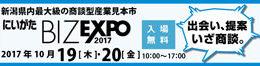 にいがたBIZ EXPO 2017