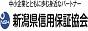 新潟県信用保証協会