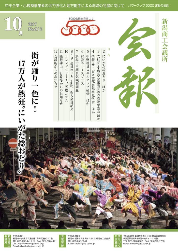 2017.10表紙