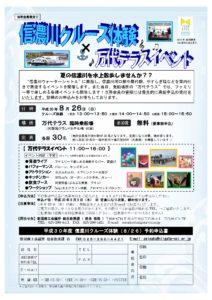 0826信濃川クルーズ体験×万代テラスイベントのご案内