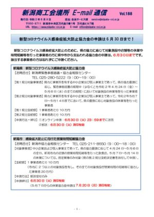 ●Email通信188号のサムネイル