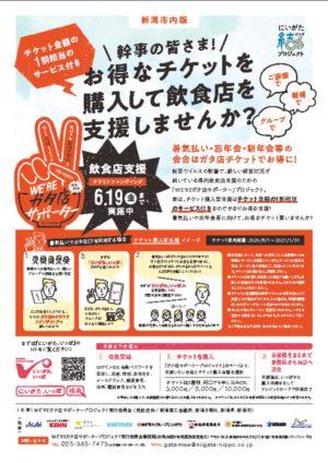 #新潟日報200600新潟飲食店応援プロジェクト_庁内向けA4_①新潟市内のサムネイル