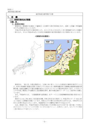 新潟商工会議所経営発達支援計画別表1~4(修正後=別表4削除(空欄))のサムネイル