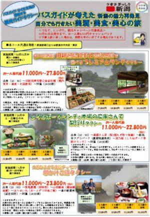 チラシ美食旅タクシー(一般用・県キャン)PDFのサムネイル