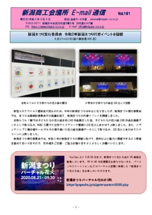 Email通信191号 (送付用)のサムネイル