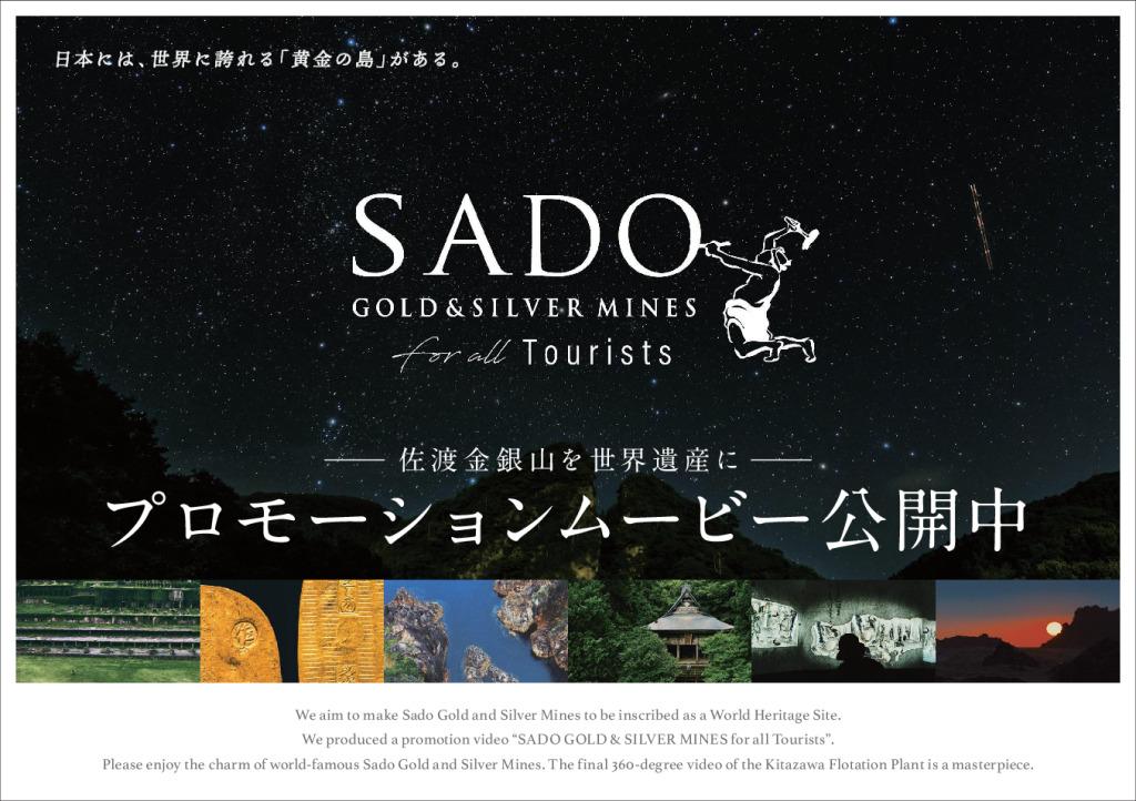SADO_A5_1022のサムネイル