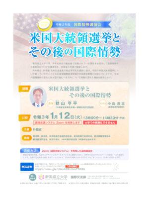新潟県立大学:国際情勢講演会チラシのサムネイル